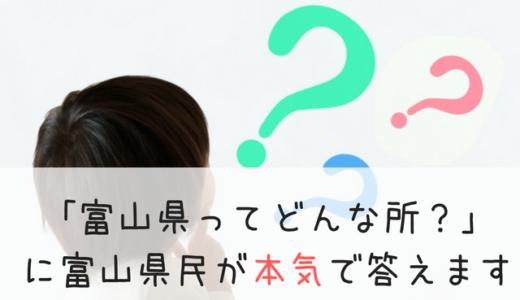 「富山県ってどんな所?」という質問に対する答え全10パターンに地元民が本気で答えます。