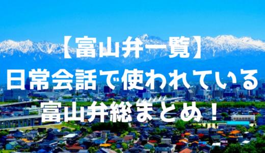 【富山弁一覧】日常会話で使われている富山弁を種類別にまとめてみた!【会話の例文アリ】