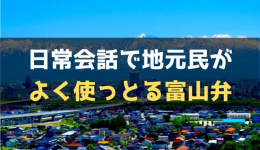日常会話で地元民がよく使っとる富山弁