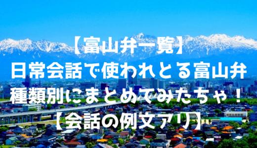 【富山弁一覧】日常会話で使われとる富山弁種類別にまとめてみたちゃ!【会話の例文アリ】