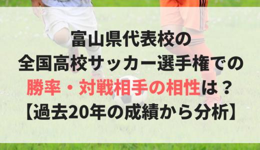 富山県代表校の全国高校サッカー選手権での勝率・対戦相手の相性は?【過去20年の成績から分析】