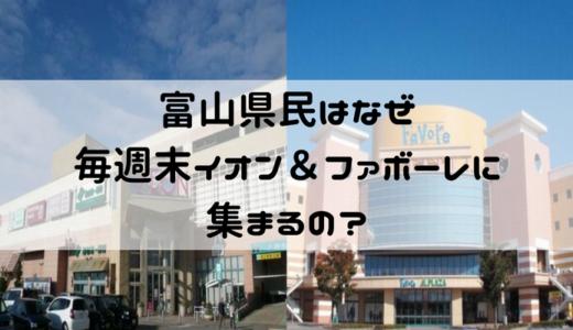 【地元民が語る】富山県民が毎週末イオン&ファボーレに集まる5つの理由は?