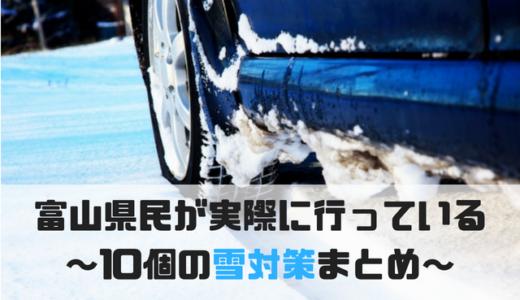 【富山の雪対策】県民が実際に行っている10個の雪対策まとめ!【県外出身者必見】