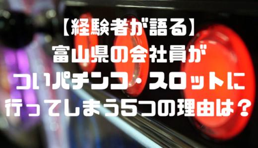 【経験者が語る】富山県の会社員がついパチンコ・スロットに行ってしまう5つの理由は?