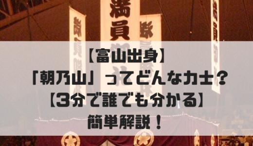【富山出身】イケメンで人気の「朝乃山」ってどんな力士?プロフィールや強さなどを簡単解説!【3分で誰でも分かる】