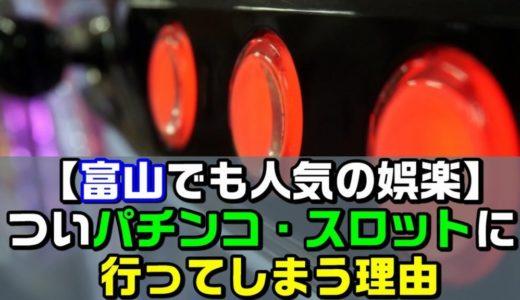 【富山でも人気の娯楽】パチンコ・スロットについ行ってしまう理由は?