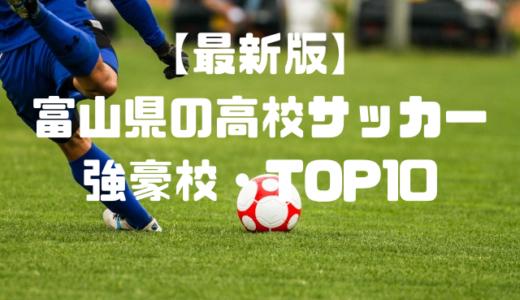 【最新2018版】富山県の高校サッカーはどこが強い?冬の選手権予選の成績から分かった強豪校ランキング・TOP10