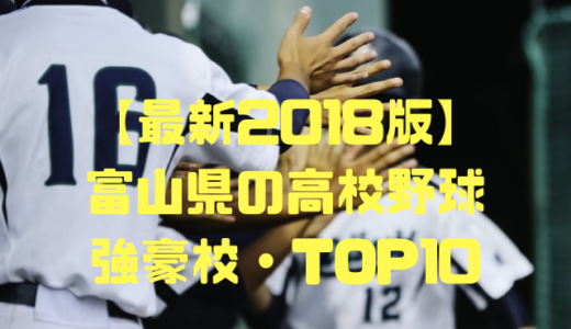 【最新2018版】富山県の高校野球はどこが強い?夏の地方大会の成績から分かった強豪校ランキング・TOP10