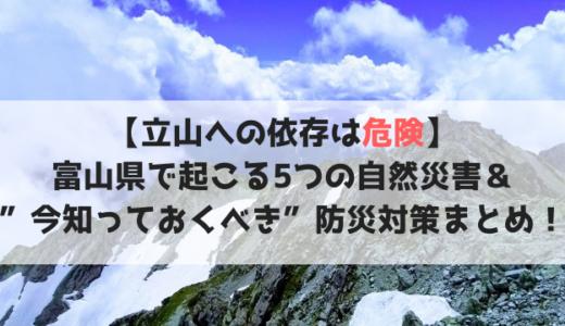 """【立山への依存は危険】富山県で起こる5つの自然災害&""""今知っておくべき""""防災対策まとめ!"""