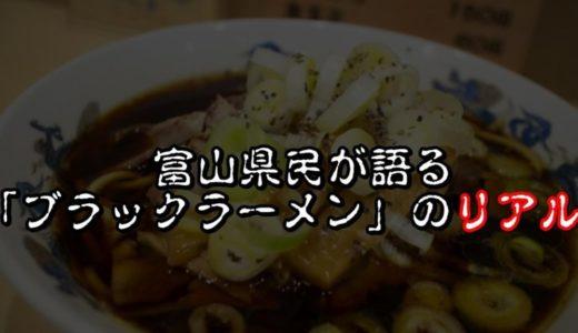 【意外と富山県民も苦手?】「富山ブラックラーメン」の味や歴史、マズいと言われている理由/口コミなど総まとめ!