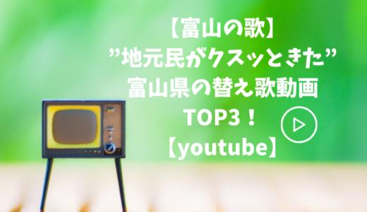 """【富山の歌】""""地元民がクスッときた""""富山県の替え歌動画・TOP3!【youtube】"""