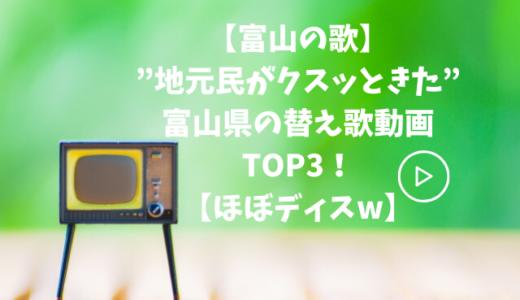 """【富山の歌】""""地元民がクスッときた""""富山県の替え歌動画・TOP3【ほぼディスw】"""