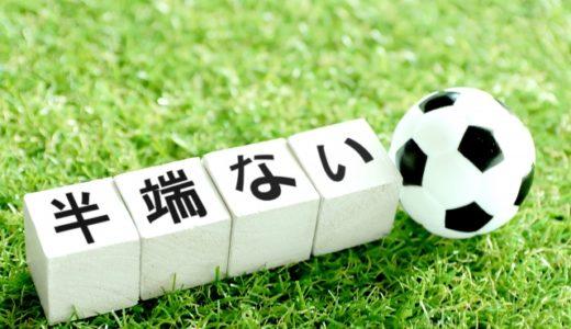 【サッカー】「富山第一」は富山県でダントツで強い?過去20年の県予選の成績から分析してみた!【インターハイ/選手権】