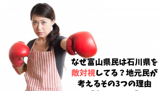 なぜ富山県民は石川県を敵対視してる?地元民が考えるその3つの理由【富山vs石川】