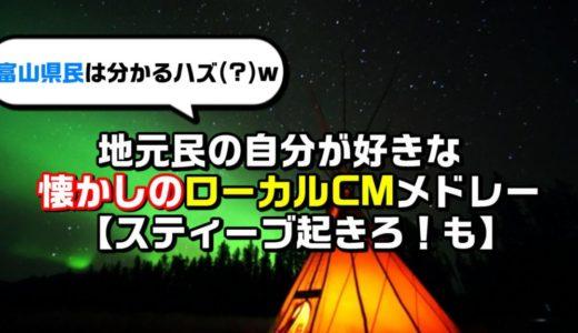 """懐かしの""""あの""""富山ローカルCM総まとめ【スティーブ!起きろ!etc】"""