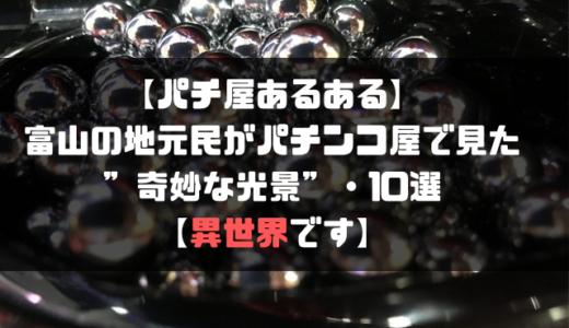"""【パチ屋あるある】富山の地元民がパチンコ屋で見た""""奇妙な光景""""・10選【異世界です】"""