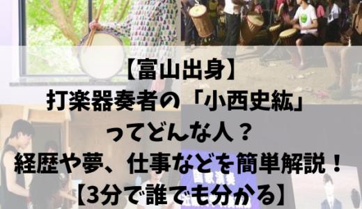 【富山出身】打楽器奏者の「小西史紘」ってどんな人?経歴や夢、仕事などを簡単解説!【3分で誰でも分かる】