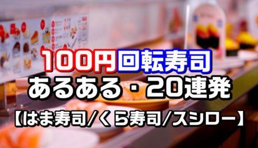 【寿司好きなら共感】100円回転寿司あるある・20連発【はま寿司/くら寿司/スシローetc】