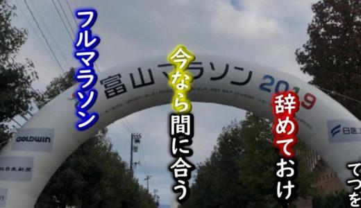 練習ゼロでノリで富山マラソン。(笑)《体力の無い初マラソンの方は必見》