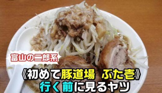【富山】「初めて豚道場 ぶた壱」に行く前に見るヤツ【注文の流れ等】