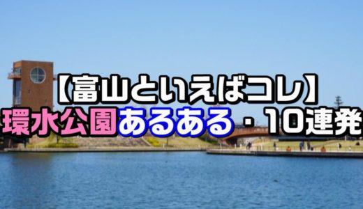 【富山といえばコレ】環水公園あるある・10連発