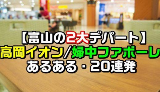 【富山の2大デパート】高岡イオン/婦中ファボーレあるある・20連発