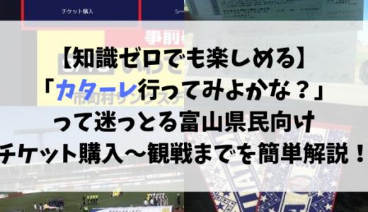 【知識ゼロでも大丈夫】「カターレ行ってみよかな?」って迷っとる富山県民向け|チケット購入~観戦までを簡単解説!
