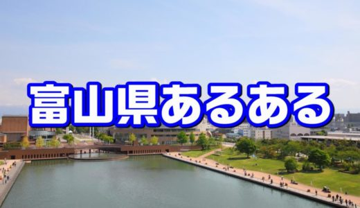 富山県あるある