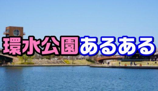 【随時更新】環水公園あるある【現在10個】