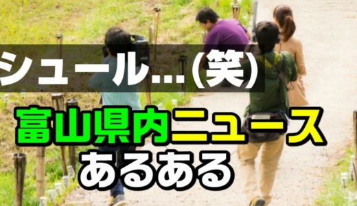 【随時更新】富山県内ニュースあるある【現在10個】