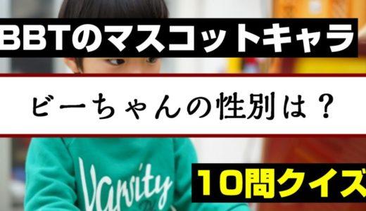 【BBTのマスコットキャラ】ビーちゃんの10のコト【地元民でも難問クイズ】