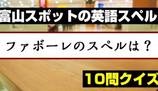 【地元民がよく行く富山スポット】 意外と分からない英語スペル10問【地元民でも難問クイズ】