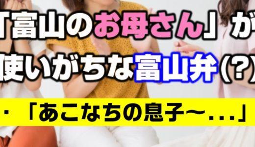 「富山のお母さん」が使いがちな富山弁